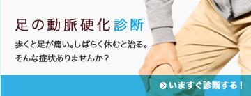 足の動脈効果診断